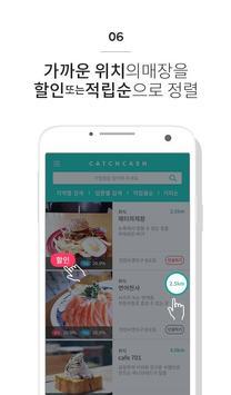 인천패스! 지역복지 멤버쉽 서비스 - 캐치캐시 screenshot 5