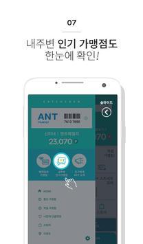 인천패스! 지역복지 멤버쉽 서비스 - 캐치캐시 screenshot 6