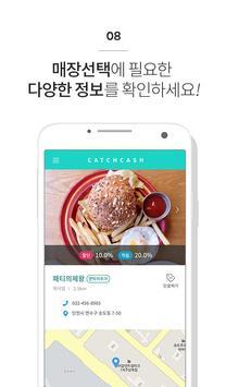 인천패스! 지역복지 멤버쉽 서비스 - 캐치캐시 screenshot 7