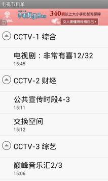ChineEPG apk screenshot