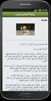 رواية انتيخريستوس apk screenshot