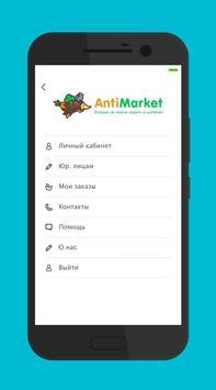 Antimarket: Доставка продуктов poster