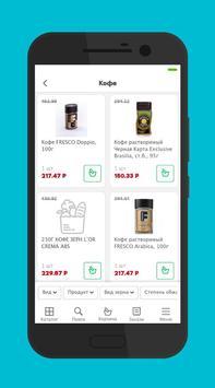 Antimarket: Доставка продуктов screenshot 2