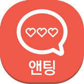 앤팅S - 랜덤채팅,무료채팅, 만남, 소개팅 icon