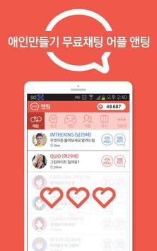 앤팅S - 랜덤채팅,무료채팅, 만남, 소개팅 poster