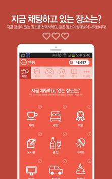 앤팅S - 랜덤채팅,무료채팅, 만남, 소개팅 apk screenshot