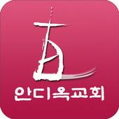 안디옥교회 icon