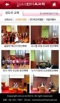 안디옥교회 apk screenshot