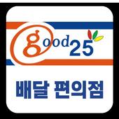 Good25 편의점 패스트푸드점 쌀치킨 24시간배달 icon