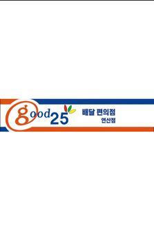 Good25 편의점 패스트푸드점 쌀치킨 24시간배달 poster