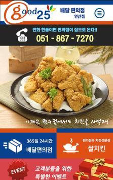 Good25 편의점 패스트푸드점 쌀치킨 24시간배달 apk screenshot