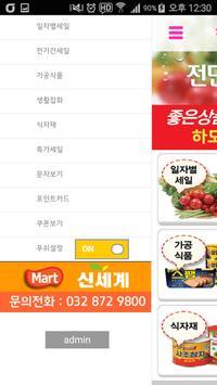하모니마트 미금점 apk screenshot