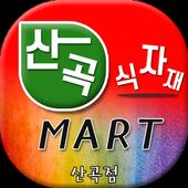 산곡식자재마트 icon