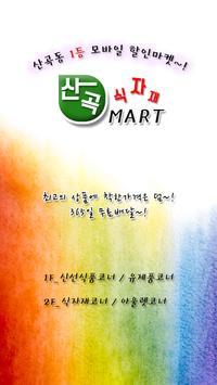 산곡식자재마트 poster