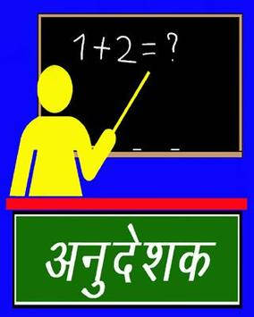 Anudeshak poster