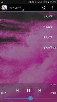 جميع أغاني مسلسل للعشق جنون screenshot 3