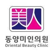 동양미인의원 icon