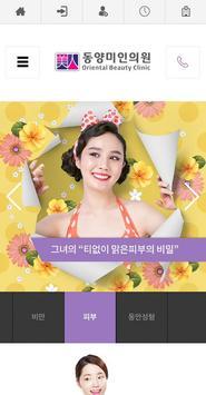 동양미인의원 poster