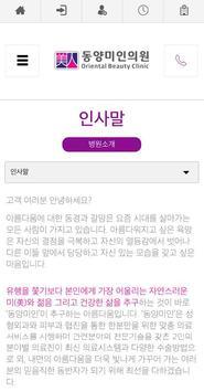 동양미인의원 apk screenshot