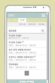 안테나 apk screenshot
