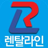 신차장기렌트카 렌탈라인 icon