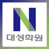 서인천대성학원 icon