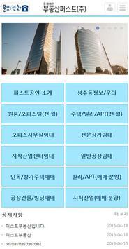 부동산퍼스트(주) poster