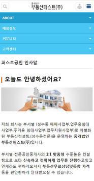 부동산퍼스트(주) apk screenshot