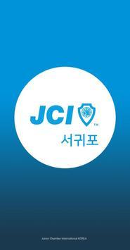 서귀포 청년회의소 poster