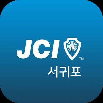 서귀포 청년회의소 screenshot 1