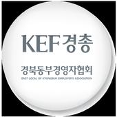 KEF경총 경북동부경영자협회 icon
