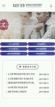 KEF경총 경북동부경영자협회 apk screenshot