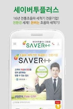 세이버투플러스 강동점 poster