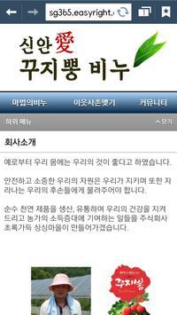 신안꾸지뽕비누 apk screenshot