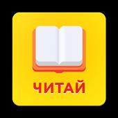 Читай icon