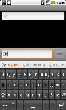 Ukrainian for AnySoftKeyboard स्क्रीनशॉट 1