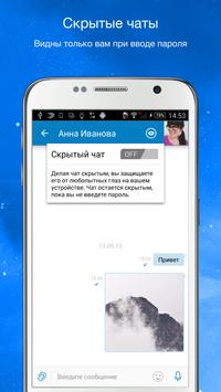 AnyTalk screenshot 3