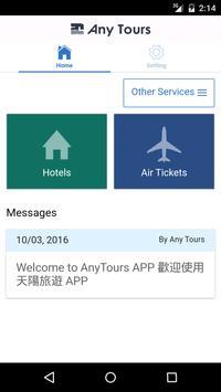 天洋旅遊 AnyTours poster