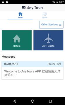 天洋旅遊 AnyTours apk screenshot