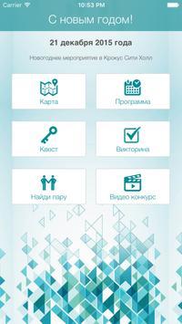 Сибур 2016 poster