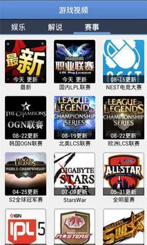 LOL掌中宝视频版 screenshot 5