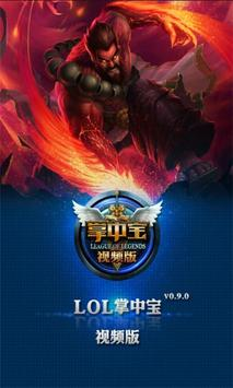 LOL掌中宝视频版 poster