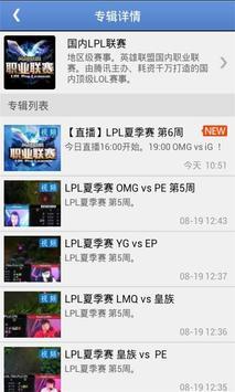 LOL掌中宝视频版 screenshot 2
