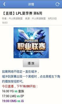 LOL掌中宝视频版 screenshot 3