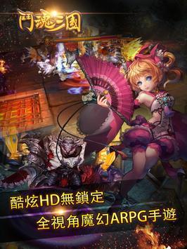 鬥魂三國 poster