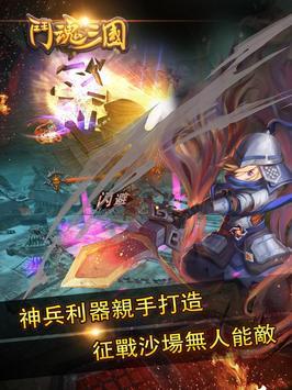 鬥魂三國 apk screenshot