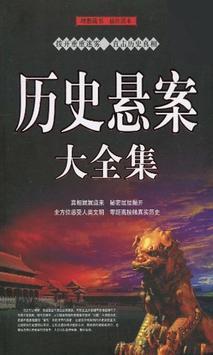 歷史懸疑奇案實錄大全(簡繁版) poster