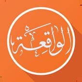 Surah Waqiah Free MP3 icon