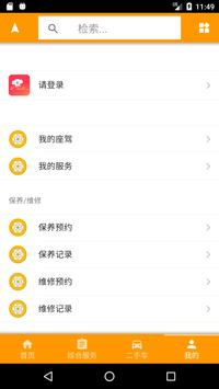 奥车宝 screenshot 2