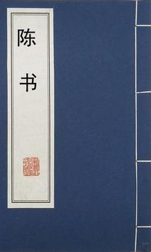 陈书 poster